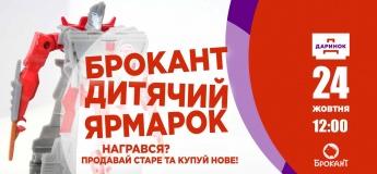 Дитячий ярмарок Брокант у жовтні