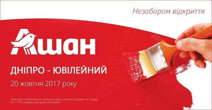 Відкриття супермаркету АШАН Дніпро