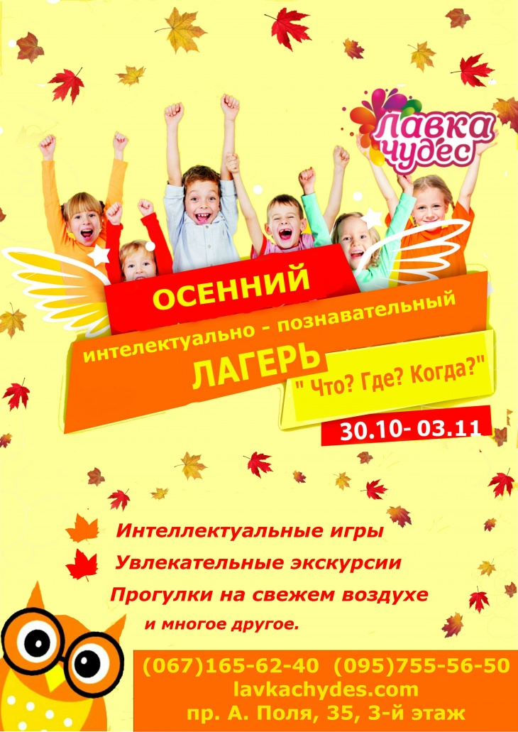 """Осенний познавательный лагерь в """"Лавке Чудес"""""""