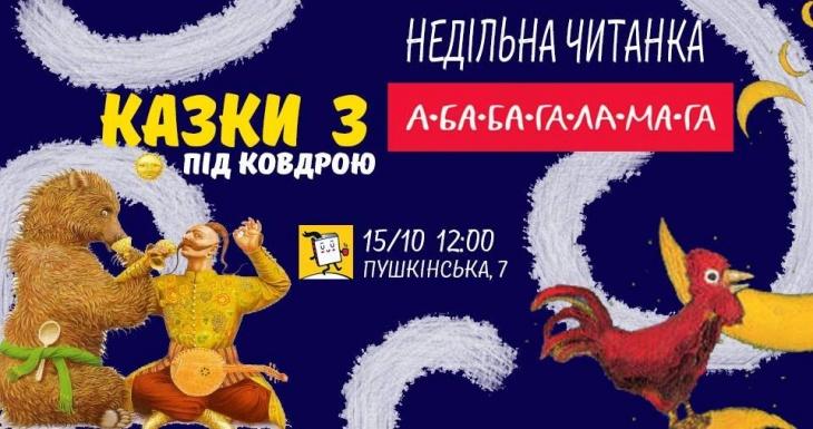 Казки під ковдрою про славних українських богатирів