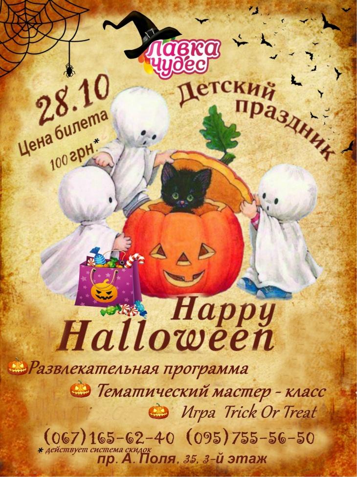 """Хеллоуин в детском центре """"Лавка чудес"""""""