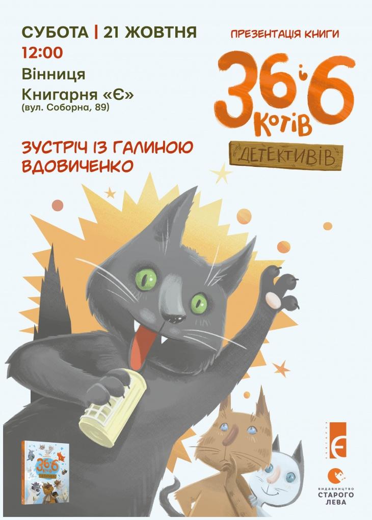 Дитяча субота. 36 і 6 котів Галини Вдовиченко!