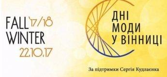 Вінницькі дні моди Vinnytsia Fashion Days 2017