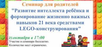 Семинар для родителей на Салтовке