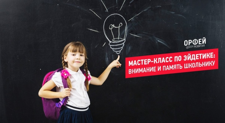 Мастер-класс: Эйдетика в помощь школьнику