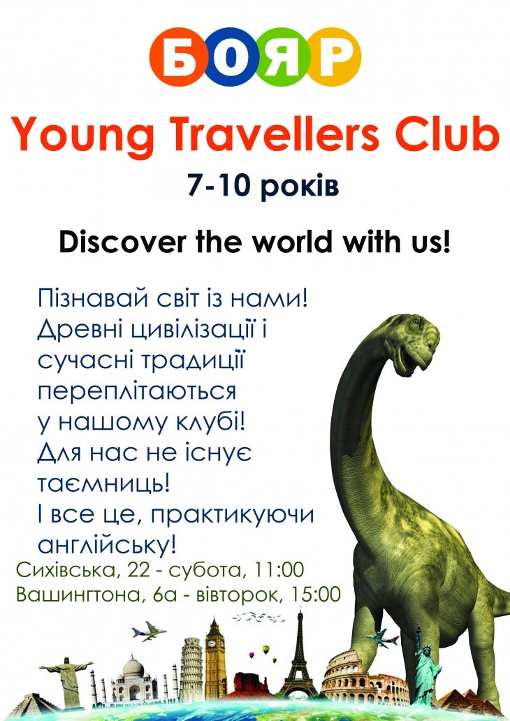 Young Travellers English Club