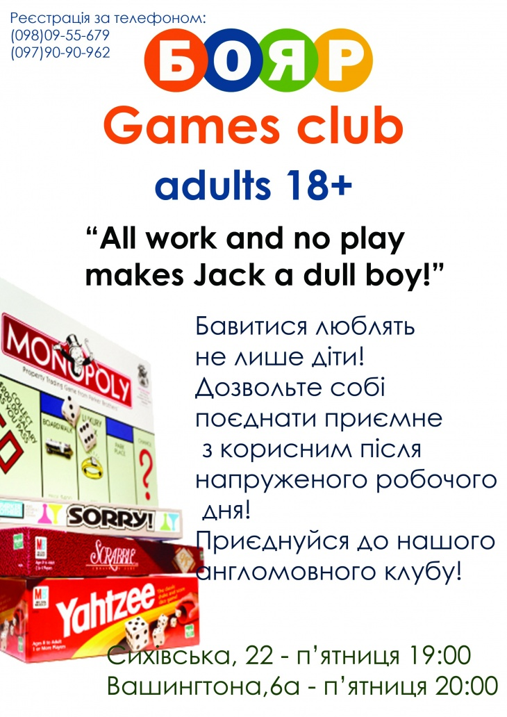 English Game Club