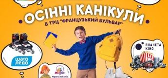 """Осінні канікули в ТРЦ """"Французький бульвар"""""""