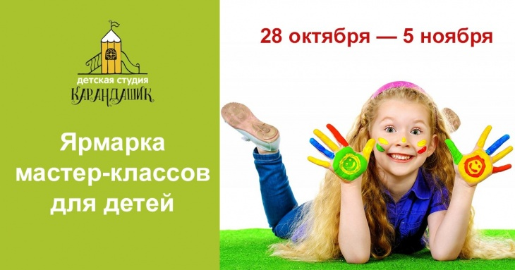 Ярмарка мастер-классов для детей
