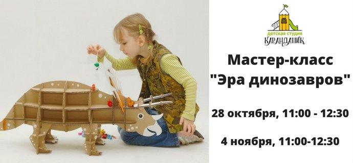 """Мастер-класс """"Эра динозавров"""""""