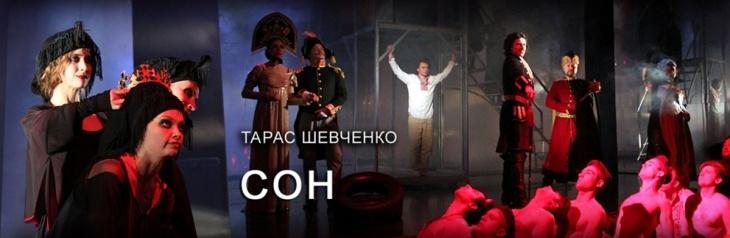 """Вистава """"Сон"""" за твором Тараса Шевченка"""