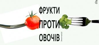 Фрукти проти овочів (демонстрація + квест)