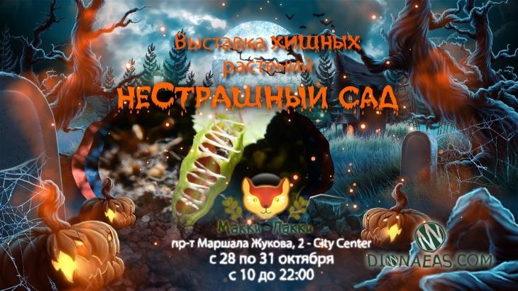 """Выставка хищных растений """"НеСтрашный Сад"""""""