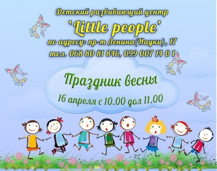 """Праздник весны в детском развивающем центре """"Little people"""""""
