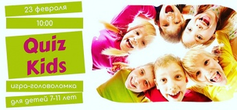 QUIZ KIDS - интеллектуальная игра для детей 7-11 лет