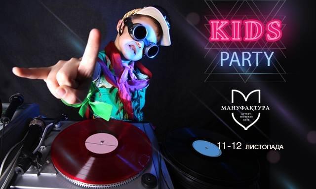 Кids Party - современный праздник для современных детей