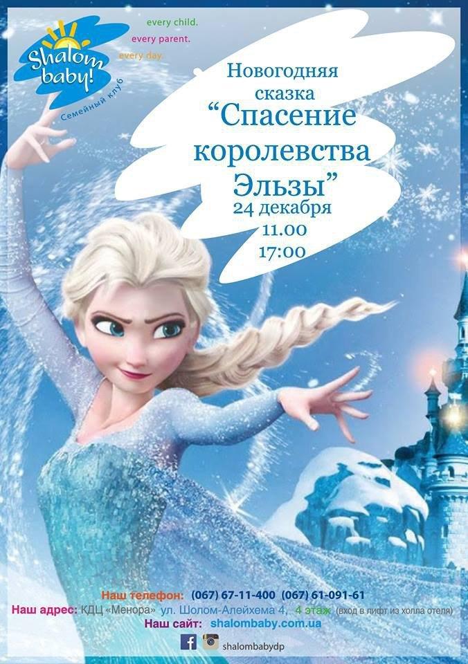 Новогодняя сказка-приключение «Спасение королевства Эльзы»