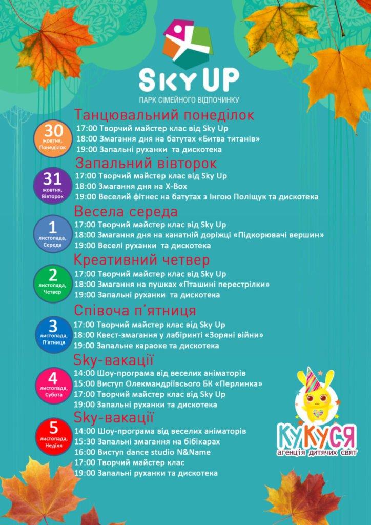 Афіша тижня від Sky up (кінець жовтня)