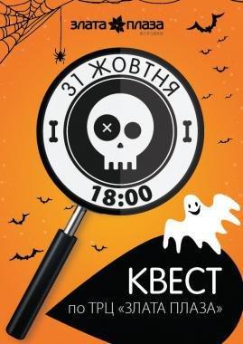 У ТРЦ «ЗЛАТА ПЛАЗА» пройде квест на Halloween
