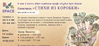 Спектакль «Стихи из коробки». Киевская крафт-студия Арт-Багаж
