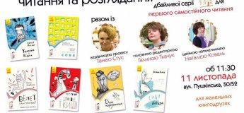 Читальня: інтерактивні читання та розглядання з авторами