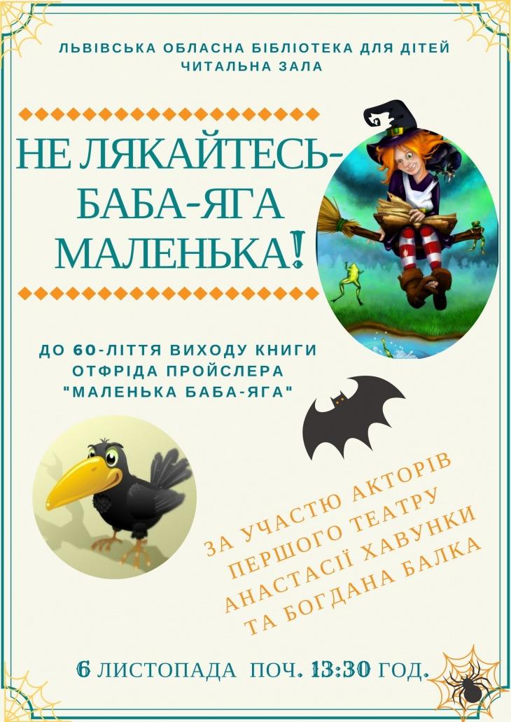 "Літературне свято ""Не лякайтесь,  Баба-Яга - маленька!"""