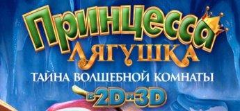 """Мультфільм """"Принцеса-жаба: Таємниця чарівної кімнати"""" у 2Д та 3Д"""