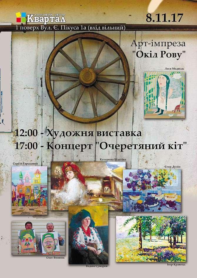 Художня виставка «Окіл Рову»