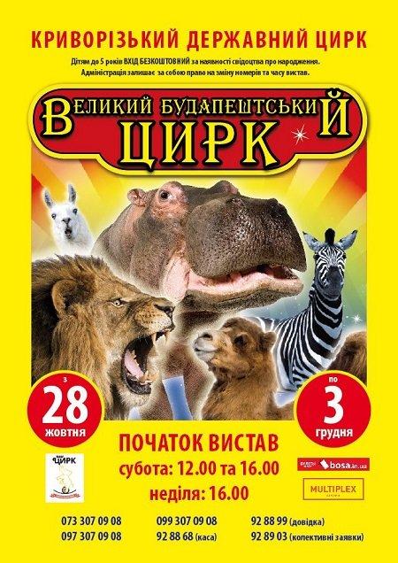 Цирковая программа «Grand Budapest»