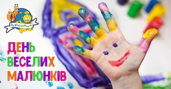 Розважальне шоу «День веселих малюнків»
