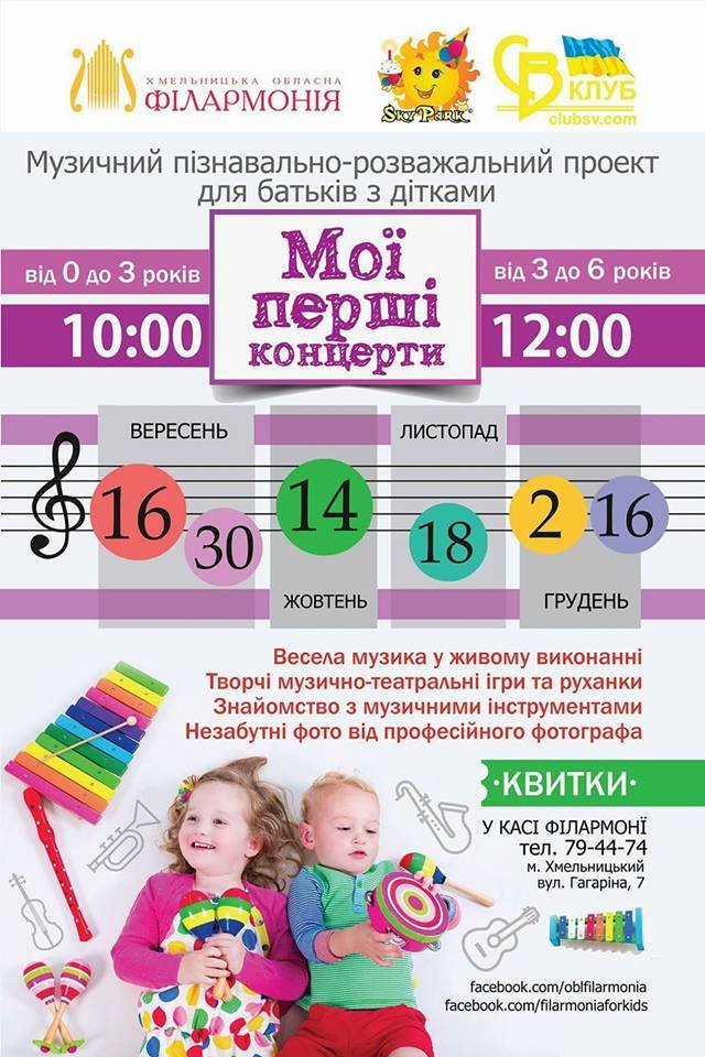 """Музичний розважально-пізнавальний проект для батьків з дітками """"Мої перші концерти"""""""