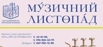 Музичний листопад від Рівненської обласної філармонії