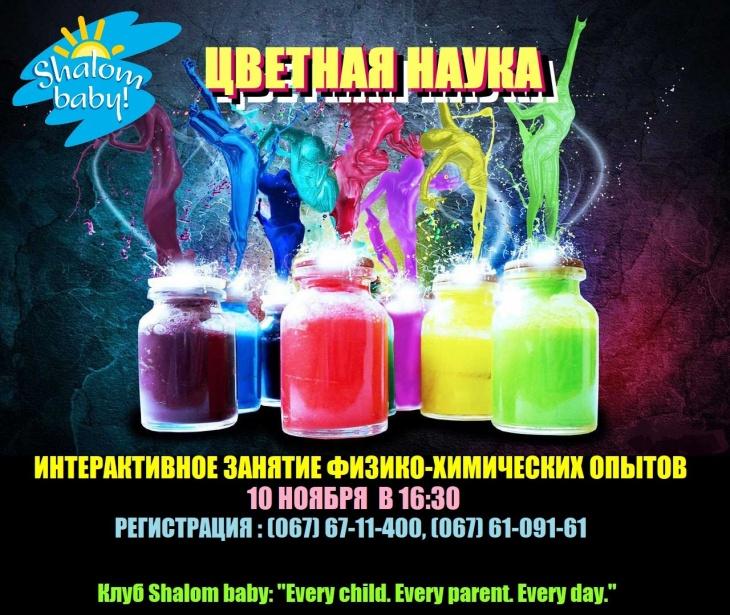 Цветная Наука в семейному клубе Shalom baby