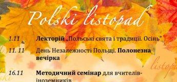 Польський листопад в Тернополі  (зустрічі, святкування, вечірки)