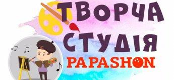 Набір діток у творчу студію Papashon