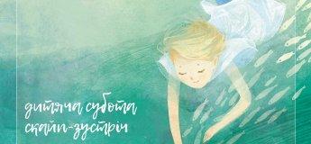 """Дитяча субота. Скайп-презентація книжки О. Лущевської """"З води у воду"""""""