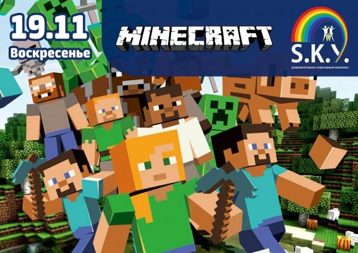 Minecraft Party | Дети в городе Днепр