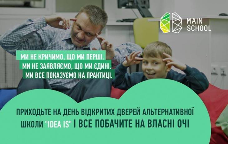 """Пробний день в альтернативній школі """"Idea is"""" Main School"""