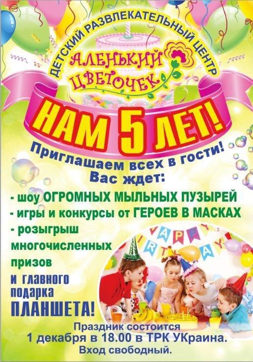 Детскому развлекательному центру Аленький цветочек-5 лет