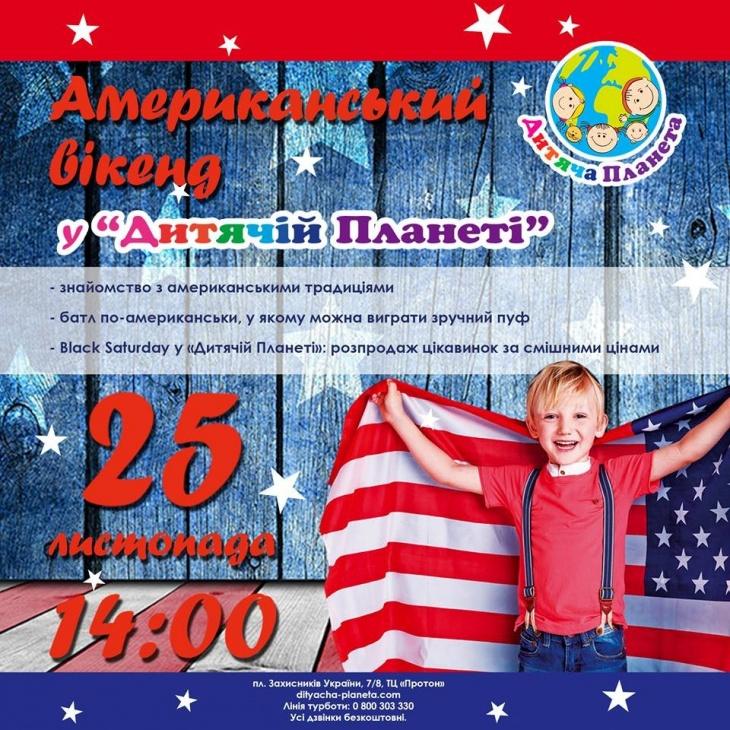 Американський вікенд у Дитячій Планеті