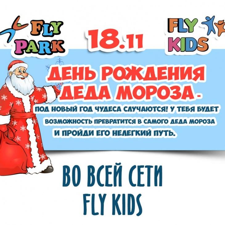 Игра «День рождения Деда Мороза»