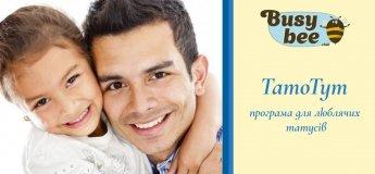 ТатоТут - программа для любящих пап