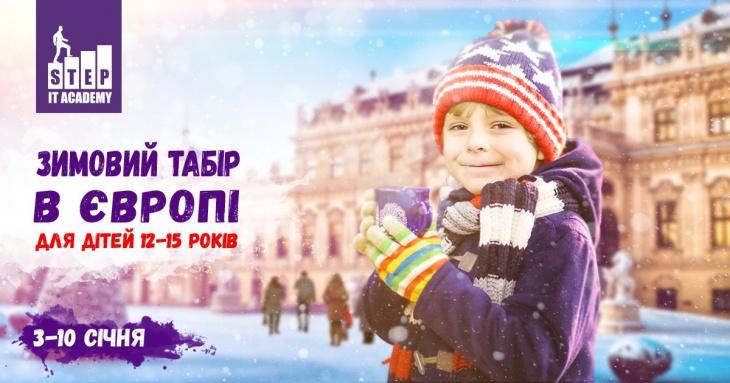 Зимовий  табір в казковій Європі