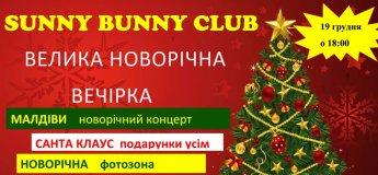 Новорічна вечірка в Sunny Bunny Club