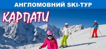 Зимние каникулы в Карпатах с преподавателями из США