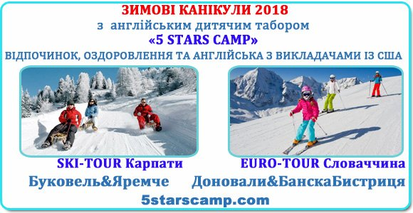 Зимові канікули у Карпатах з викладачами із США
