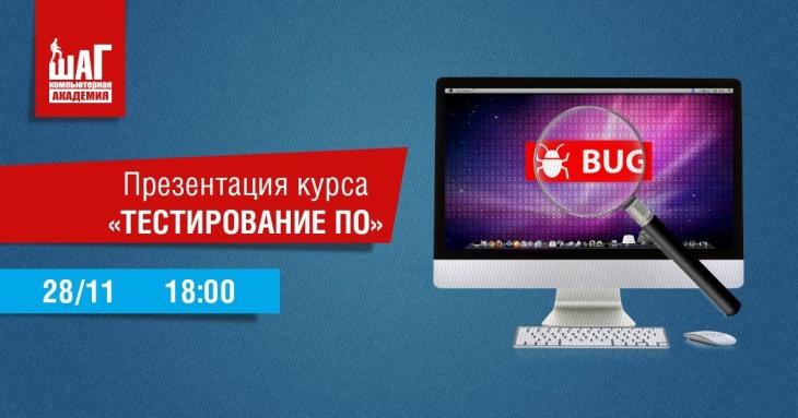 """Презентация курса """"Тестирование ПО"""""""