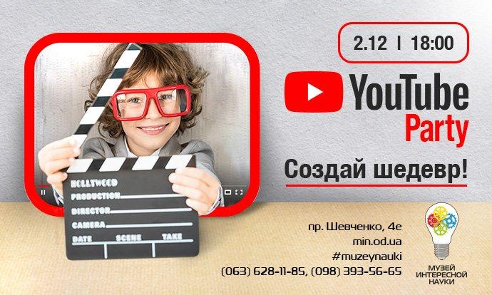 Children Chill. YouTube вечеринка