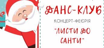 """Новорічний концерт-феєрія """"Листи до Санти"""""""