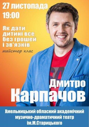 Майстер-клас від Дмитра Карпачова